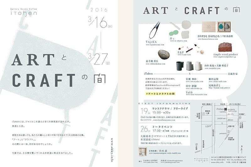 art+craft00